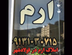 فروش پکیج اقساطی 48 ماهه در فولادشهر