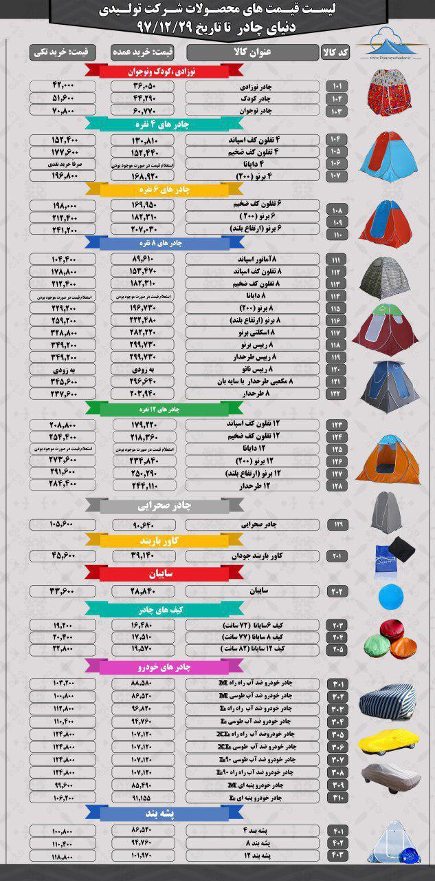 فروش چادر کوهنوردی- قیمت چادر کوهنوردی ارزان – چادر کوهنوردی ایرانی – چادر عصایی