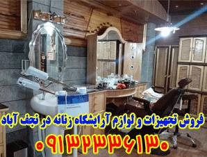 فروش یا اجاره کلیه تجهیزات و امکانات آرایشگاه زنانه در نجف آباد