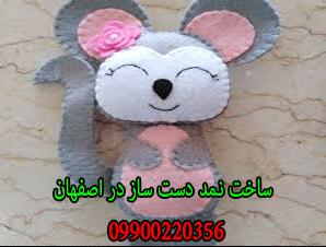 قبول سفارش ساخت دستسازه های نمدی در اصفهان