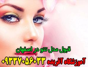 قبول مدل تتو در اصفهان