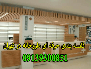 قفسه بندی حرفه ای داروخانه در تهران