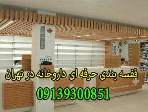 قفسه بندی حرفه ای داروخانه در تهران