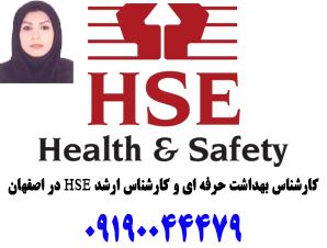 كارشناس بهداشت حرفه اي و كارشناس ارشد HSE در اصفهان