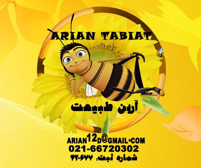 لوازمات باکیفیت زنبورداری