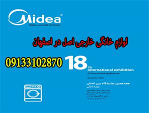 لوازم خانگی خارجی اصل در اصفهان