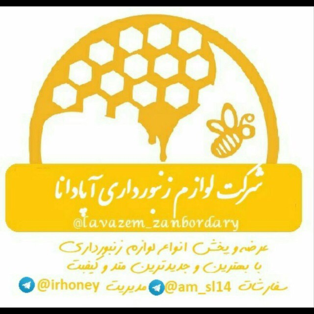 لوازم زنبورداری - شرکت لوازم زنبورداری