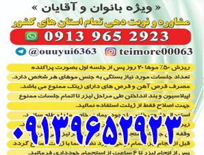 لیزرمو با الکس دکا و جوانسازی صورت با هایفو در اصفهان