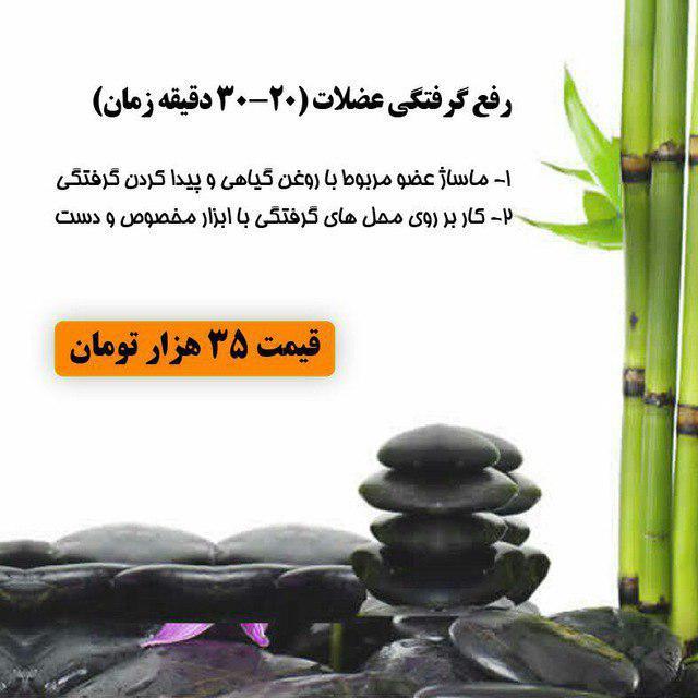 ماساژ در کاوه اصفهان - رامش ماساژ