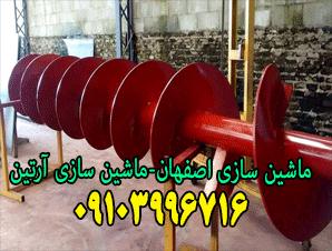 ماشین سازی اصفهان - ماشین سازی آرتین