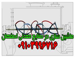 ماشین سازی در صنایع شیمیایی اصفهان