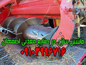 ماشین سازی در صنایع معدنی اصفهان