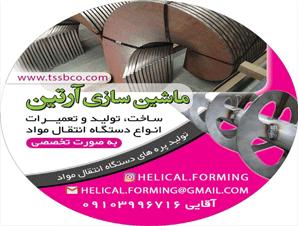 ماشین سازی در صنایع کشاورزی اصفهان