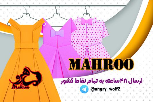 ماهرو عمده فروش لباس زنانه درگهان