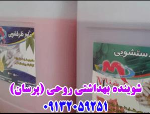 مایع ظرفشویی و دستشویی ۲۰ لیتری در اصفهان