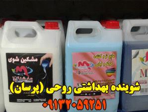 مایع لباسشویی ۲۰ لیتری در اصفهان