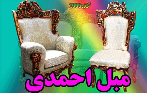 مبل احمدی