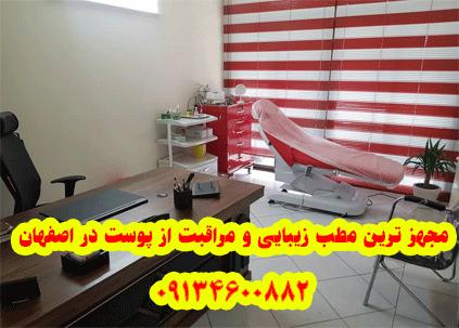 مجهز ترین مطب زیبایی و مراقبت از پوست در اصفهان