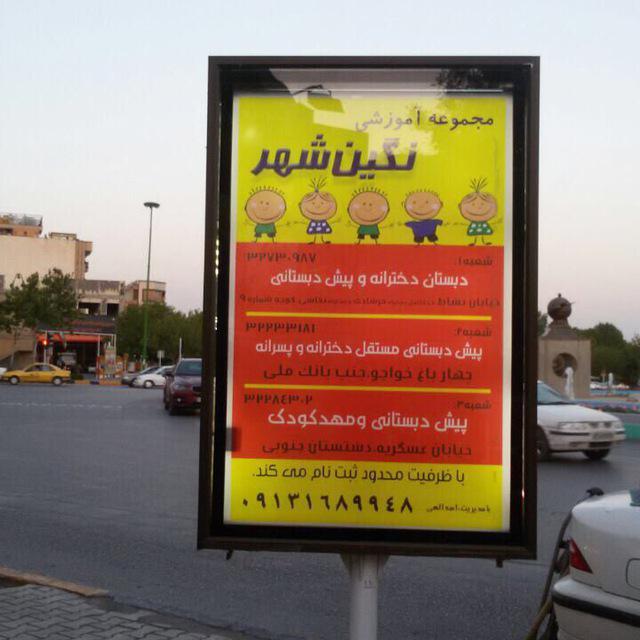 مدرسه پیش دبستانی و مهد کودک نگین شهر اصفهان