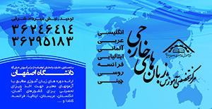 مرکزتخصصی آموزش زبان های خارجی