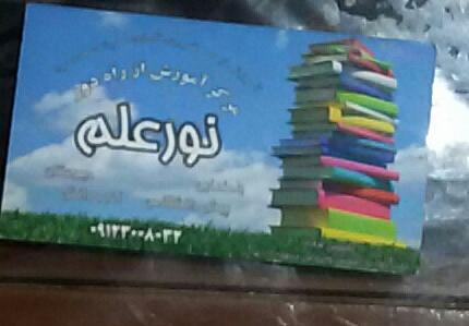 مرکز آموزش از راه دور دخترانه نور علم تهران