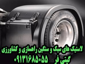 مرکز خرید لاستیک های سبک و سنگین راهسازی و کشاورزی در اصفهان