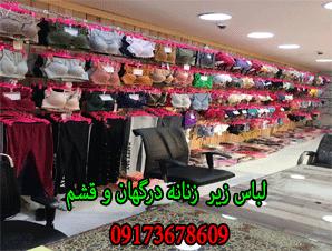 مرکز خرید لباس زیر زنانه درگهان و قشم