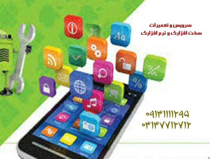 مرکز سرویس و تعمیرات سخت افزاری و نرم افزاری اصفهان