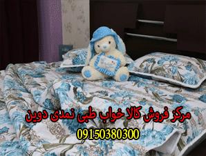 مرکز فروش کالا خواب طبی نمدی دوین