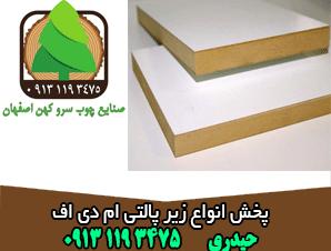مرکز پخش انواع زیر پالتی از سه میل تا 18 میل در اصفهان