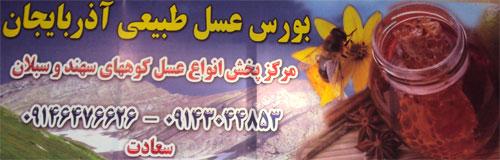 مرکز پخش عسل طبیعی آذربایجان