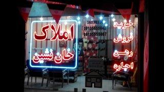 مشاوراملاک خان نشین سپاهانشهر
