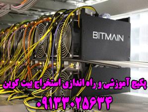 مشاوره در زمینه بیت کوین BITCOIN در اصفهان
