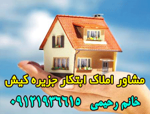 مشاور املاک در جزیره کیش ( بنگاه معاملات املاک )