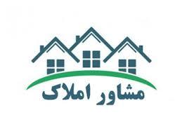 مشاور املاک در سیمرغ اصفهان