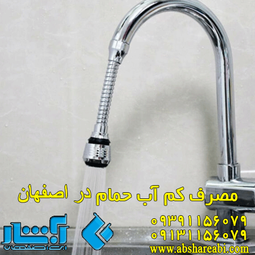 مصرف بهینه آب در اصفهان
