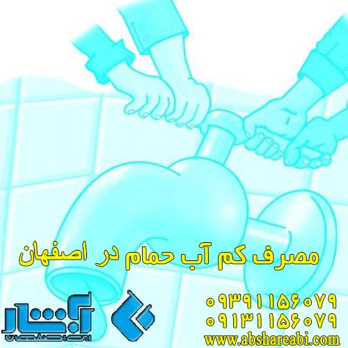 مصرف کم آب حمام در اصفهان