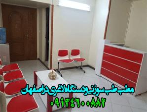 مطب طب سوزنی و دستگاه لاغری در اصفهان