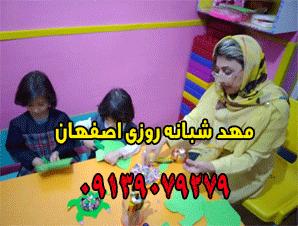 مهد شبانه روزی اصفهان