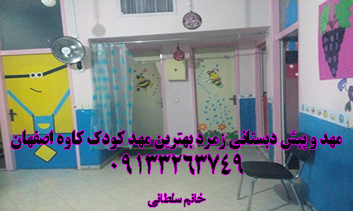 مهد و پیش دبستانی زمرد بهترین مهد کودک کاوه اصفهان