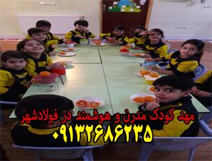 مهد و پیش دبستانی مدرن و هوشمند در فولادشهر - باران
