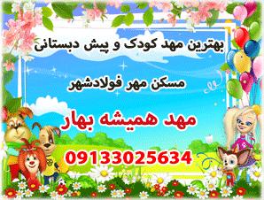 مهد و پیش دبستانی همیشه بهار بهترین مهد در مسکن مهر فولادشهر