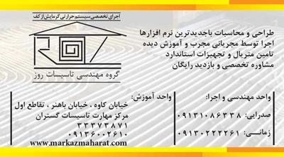 مهندسی و اجرای تخصصی سیستم حرارتی گرمایش از کف - اصفهان