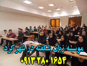 موسسه زبان آموزان شکفته در شهرکرد