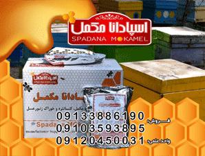 مکمل غذای زنبور عسل اسپادانا - کیک غنی شده با کنسانتره APC