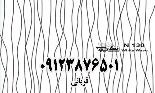 نئوپان و ام دی اف در تهران