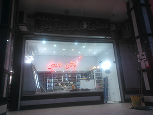 نرم افزار فروشگاهي و رستوراني
