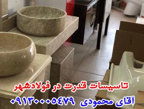 نصب، سرویس و راه اندازی پکیج در فولادشهر