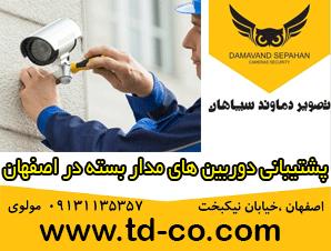 نصب دوربین مداربسته در اصفهان