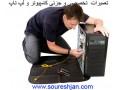 نصب ویندوز و تعمیرات کامپیوتر در اصفهان